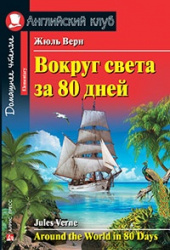 Around the World in 80 Days/ Вокруг света за 80 дней (+ CD)