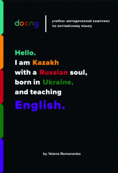Hello. I m Kazakh with a Russian soul, born in Ukraine, and teaching English. Part 1