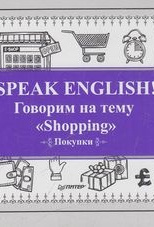 Speak ENGLISH! Говорим на тему Shopping (Покупки)