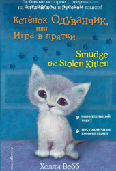 Котёнок Одуванчик, или Игра в прятки Smudge the Stolen Kitten