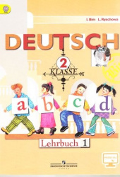 Deutsch 2 klasse Немецкий язык. 2 класс. Учебник. В 2 частях. Часть 1