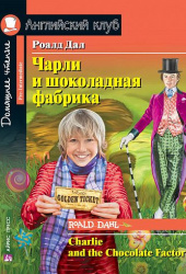 Чарли и шоколадная фабрика Charlie and the Chocolate Factory