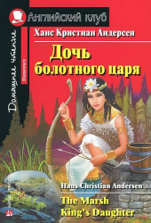 Дочь болотного царя The Marsh King's Daughter