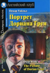 Портрет Дориана Грея The Picture of Dorian Gray