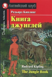 Книга джунглей/ The Jungle Book: Elementary
