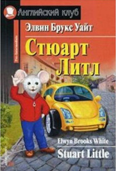 Стюарт Литл/ Stuart Little