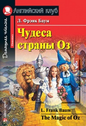 Чудеса страны Оз The Magic of Oz